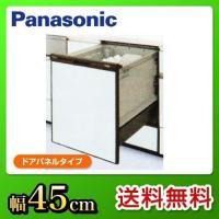 [NP-45RD6K]  パナソニック 食器洗い乾燥機 R6シリーズ ドアパネル型 幅45cm ディ...