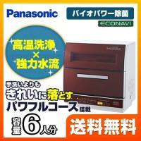 NP-TR9-T パナソニック 卓上型食器洗い乾燥機 卓上型 パワフルコース 容量:食器点数45点 ...