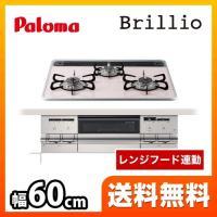 [PD-AF61WV-60CF-13A] 【都市ガス】 パロマ ビルトインコンロ Brillio ブ...