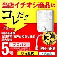 【送料無料】 [PH-5BV-LPG] 【プロパンガス】パロマ ガス瞬間湯沸器 瞬間湯沸かし器 5号...