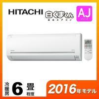 [RAS-AJ22F-W] 日立 ルームエアコン 白くまくん AJシリーズ 冷房/暖房:6畳程度 単...