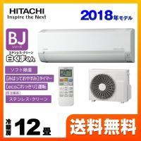 ルームエアコン 冷房/暖房:12畳程度 日立 RAS-BJ36H-W BJシリーズ 白くまくん ベーシックモデル
