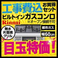 【基本工事費込セット】[RB32AM4H2S-VW-13A] 【都市ガス】 リンナイ ビルトインコン...