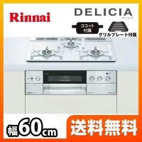 RHS31W15G22R3C-STW-13A 【都市ガス】 リンナイ ビルトインコンロ DELICI...