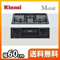 [RS31W21H2R-BW-13A] 【都市ガス】 リンナイ ビルトインコンロ 3口 Metal ...