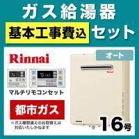 【台数限定!お得な工事費込みセット(商品+基本工事)】RUF-A1615SAWA-13A-120V-...