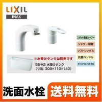 [SF-800SU] LIXIL INAX 洗面水栓 ツーホールタイプ(コンビネーション) ホース収...