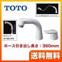TL362E1R TOTO 洗面水栓 シャンプー水栓 ツーホールタイプ(コンビネーション水栓) 台付...