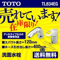 [TL834EG] TOTO 洗面水栓 ツーホールタイプ(コンビネーション) シングルレバー混合栓(...