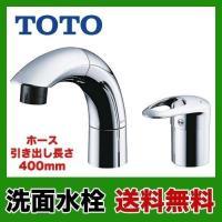 [TLNW36E] TOTO 洗面水栓 ツーホールタイプ(コンビネーション) ニューウエーブシリーズ...