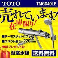 【送料無料】[TMGG40LE] TOTO 浴室シャワー水栓 GGシリーズ サーモスタットシャワー金...