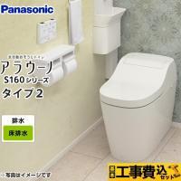 アラウーノS2【工事費込セット(商品+基本工事)】 パナソニック トイレ 床排水200mm 手洗いな...