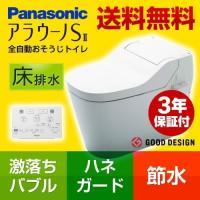 アラウーノS2 [XCH1401WS] パナソニック トイレ アラウーノS2 全自動おそうじトイレ(...