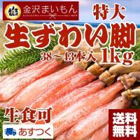 名称 【生食可】生ズワイ棒肉ポーション  内容量 生ズワイ棒肉ポーション(500g×2袋)約38本〜...