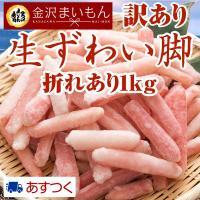 名称 【加熱用】ズワイ蟹ポーション(折れ入)  内容量  生ズワイ棒肉ポーション1kg 約50本〜6...
