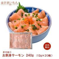 【刺身】サーモン 刺身 たっぷり240g(12g×20枚)生食可 まいもん寿司厳選 送料無料【大特価セール】【新商品】