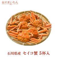 ■商品情報 名称:セイコガニ 内容量:セイコガニ 6〜8杯 約1kg 原材料:セイコガニ (石川県産...