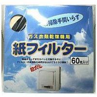 【商品解説】 ● 使い捨てタイプだからフィルターの掃除も簡単 ● 60枚入り