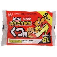 アイリスオーヤマ ぽかぽか家族 くつ用 5足 PKN5K(