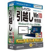 【商品解説】 〔LANクロスケーブル同梱〕 スムーズにWindows 7/8/10に移行可能なパソコ...