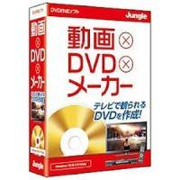 【商品解説】 テレビで観られるDVDを作成! ●お持ちの動画ファイルを家庭用ディスクプレーヤーで再生...