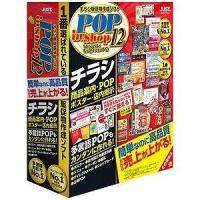 【商品解説】 オリジナルPOP作成ソフト「ラベルマイティ POP in Shop 12」があれば、家...