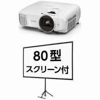 EPSON ホームシアタープロジェクター dreamio(ドリーミオ)  EH-TW5650S(80インチスクリーンセットモデル)