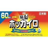 KOWA ホッカイロ 貼る レギュラー 60個 ホッカイロハルレギュラー60コ(60