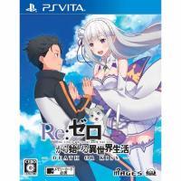 5PB PS Vitaゲームソフト Re:ゼロから始める異世界生活-DEATH OR KISS- 通常版