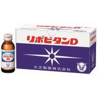 リポビタンD 1箱(10本入) 大正製薬 栄養ドリンク