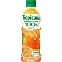 キリンビバレッジ トロピカーナ100% オレンジ 330ml 1箱(24本入)