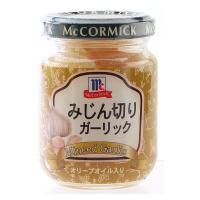 にんにく みじん切りガーリック 95g マコーミック ユウキ食品