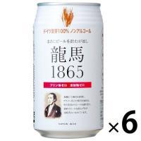 ノンアルコールビール 日本ビール 龍馬1865 350ml 1パック(6本) ビールテイスト飲料
