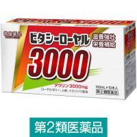 ビタシーローヤル3000 100ml×10本 常盤薬品工業 第2類医薬品