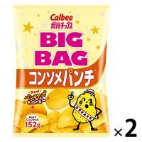 カルビー ポテトチップスビッグバッグコンソメパンチ 170g 1セット(2袋)