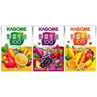 カゴメ 野菜生活100 100ml アソートパック 1箱(12本入) 野菜ジュース