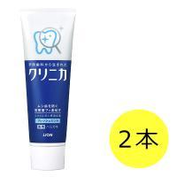 クリニカ ハミガキ フレッシュミント 1セット(2本) ライオン 歯磨き粉