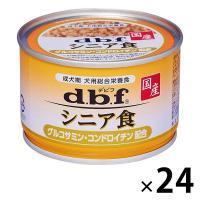 箱売り デビフ シニア食 グルコサミン・コンドロイチン配合 国産 150g 24缶 ドッグフード ウェット 缶詰
