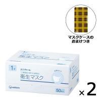LOHACO限定衛生マスク 立体タイプ 1層式 1セット(50枚入×2箱)+マスクケースセット ユニ・チャーム