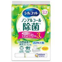 シルコットノンアルコール除菌ウェットティッシュ詰替 1パック(45枚×3個入) ユニ・チャーム