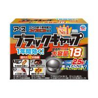 ブラックキャップ 1箱(18個入) アース製薬 ゴキブリ ごきぶり 駆除 殺虫剤 毒餌