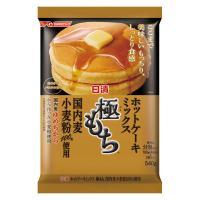 日清フーズ 日清 ホットケーキミックス 極もち 国内麦小麦粉100%使用 (540g) ×1個