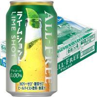 ノンアルコールビール オールフリー ライムショット 350ml 1ケース(24本) ノンアルコール
