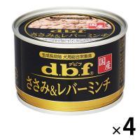 デビフ ささみ&レバーミンチ 国産 150g 4缶 ドッグフード ウェット 缶詰
