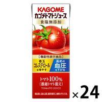 機能性表示食品 カゴメ トマトジュース 食塩無添加 200ml 1箱(24本入)
