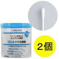 CARELAGE(ケアレージュ) 抗菌ふつう綿棒 200本入 1セット(2個) 山洋