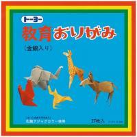 トーヨー 教育折り紙 15cm 27色 1袋(27枚入)