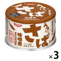 SSKセールス うまい  鯖味噌煮 1セット(3缶) おかず・惣菜缶詰