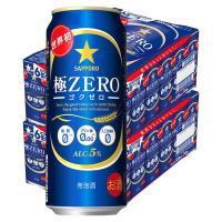 送料無料 発泡酒 ビール類 サッポロ極ZERO(ゴクゼロ) 500ml 2ケース(48本) 缶