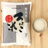 発送日精米 無洗米 精米したて ろはこ米 北海道産ゆめぴりか 2kg 令和元年産 米